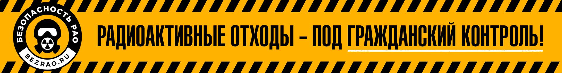 Безопасность радиоактивных отходов