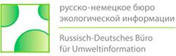 Российско-немецкое бюро экологической информации
